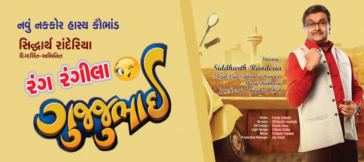 Gujjubhai | Siddharth Randeria